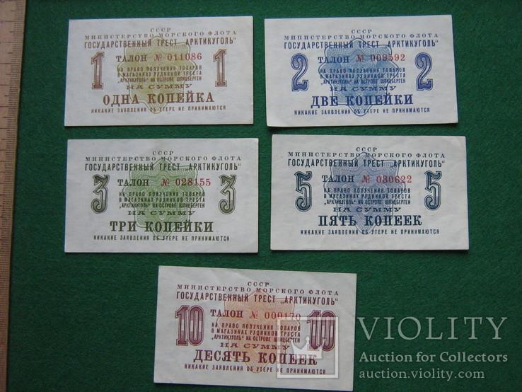 Арктикуголь  1.2.3.5 и 10 копеек 1961 года