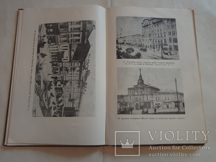 1950 Крещатик Архитектура Киева тираж 1000 экз.