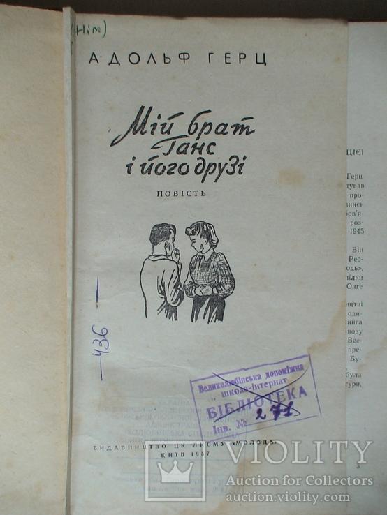 """А. Герц """"Мій брат Ганс і його друзі"""" 1957р., фото №3"""