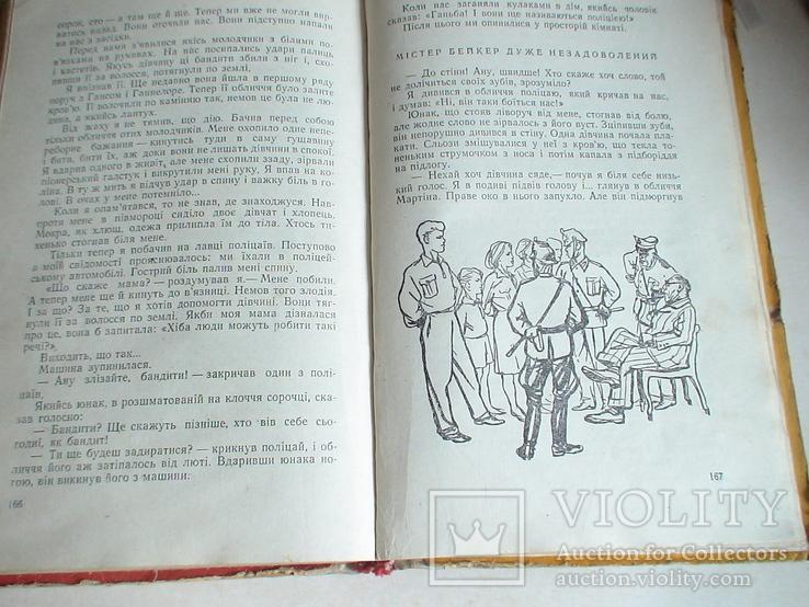 """А. Герц """"Мій брат Ганс і його друзі"""" 1957р., фото №4"""