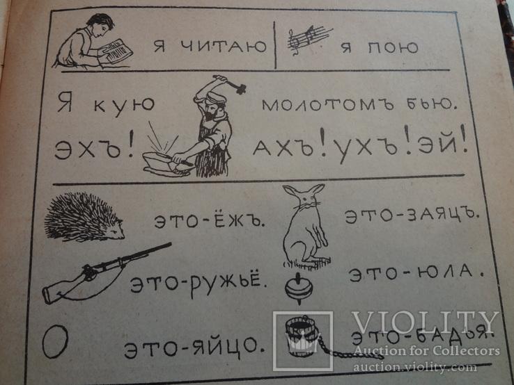1912 Азбука Детская книга для учителя