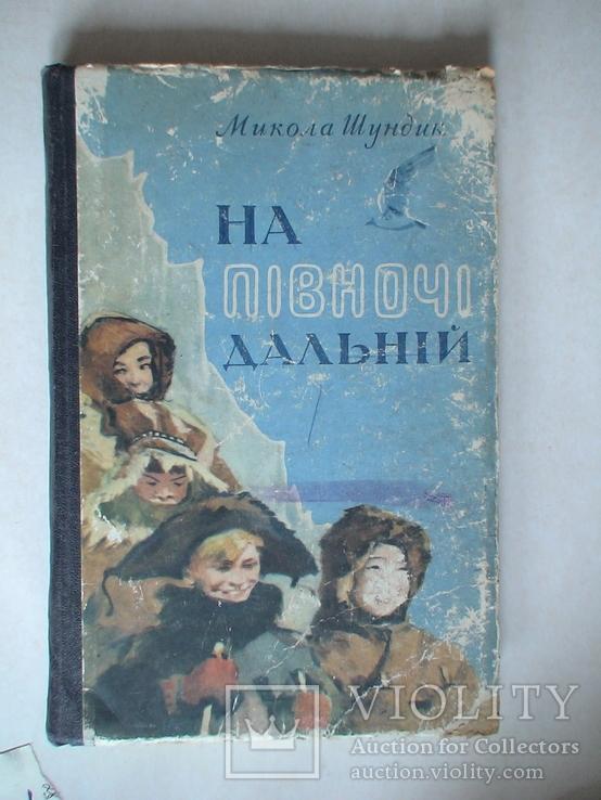 """М. Шундик """"На півночі дальній"""" 1956р., фото №2"""