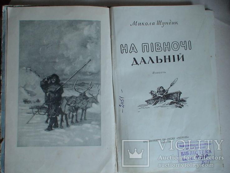 """М. Шундик """"На півночі дальній"""" 1956р., фото №3"""