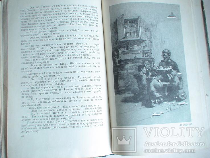 """М. Шундик """"На півночі дальній"""" 1956р., фото №4"""