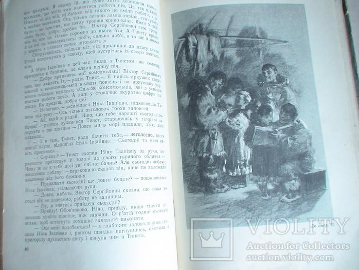"""М. Шундик """"На півночі дальній"""" 1956р., фото №5"""