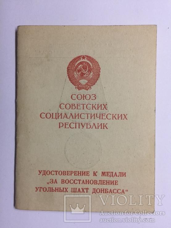 Удостоверение к медали За восстановление угольных шахт Донбасса