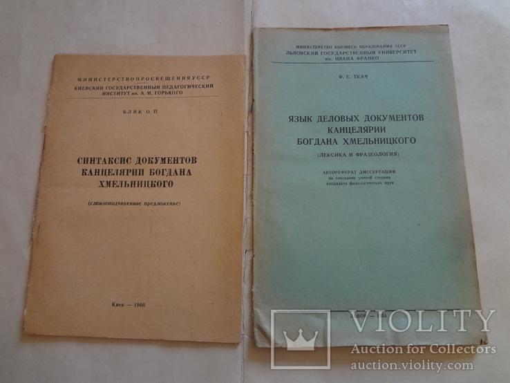 1954 Язык Документов Богдана Хмельницкого 100 тираж  с автографом автора