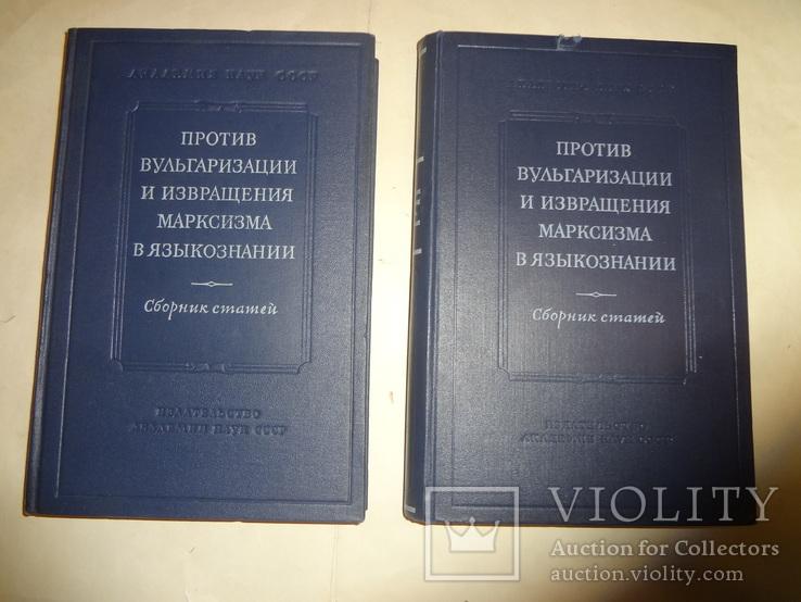 1951 Против вульгаризации и извращения в языкознании
