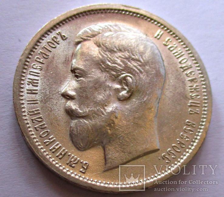 50 копеек 1912 года UNC