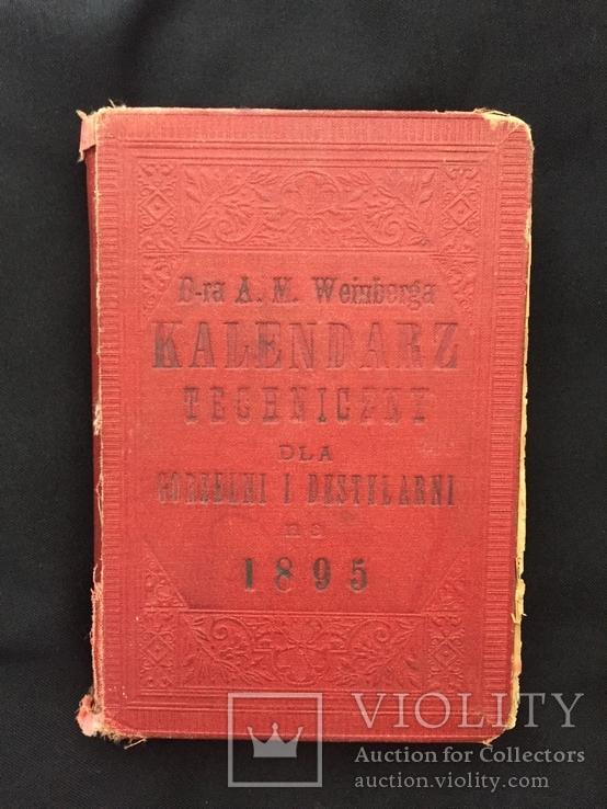 Книга-календарь по дистилляции (самогоноварения) 1895г д-ра Вайнберга