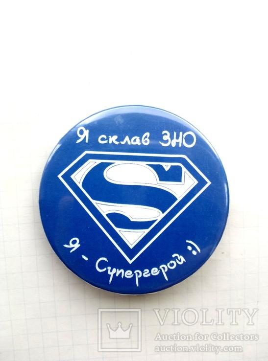 Я склав ЗНО. Я - Супергерой:), фото №2