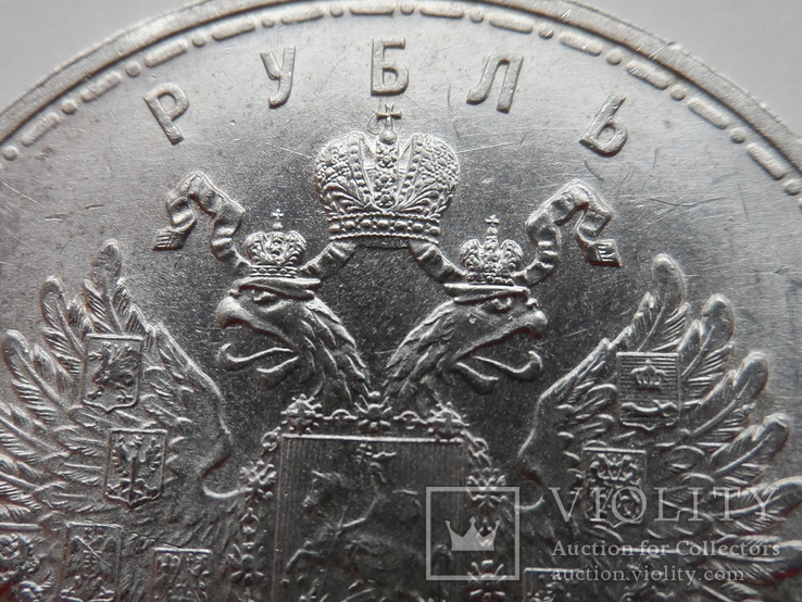 1 Рубль 1913 г 300 лет Плоский чекан