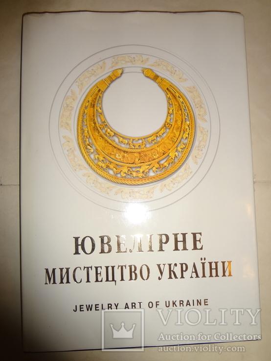 Альбом Ювелірного Мистецтва України 1000 наклад