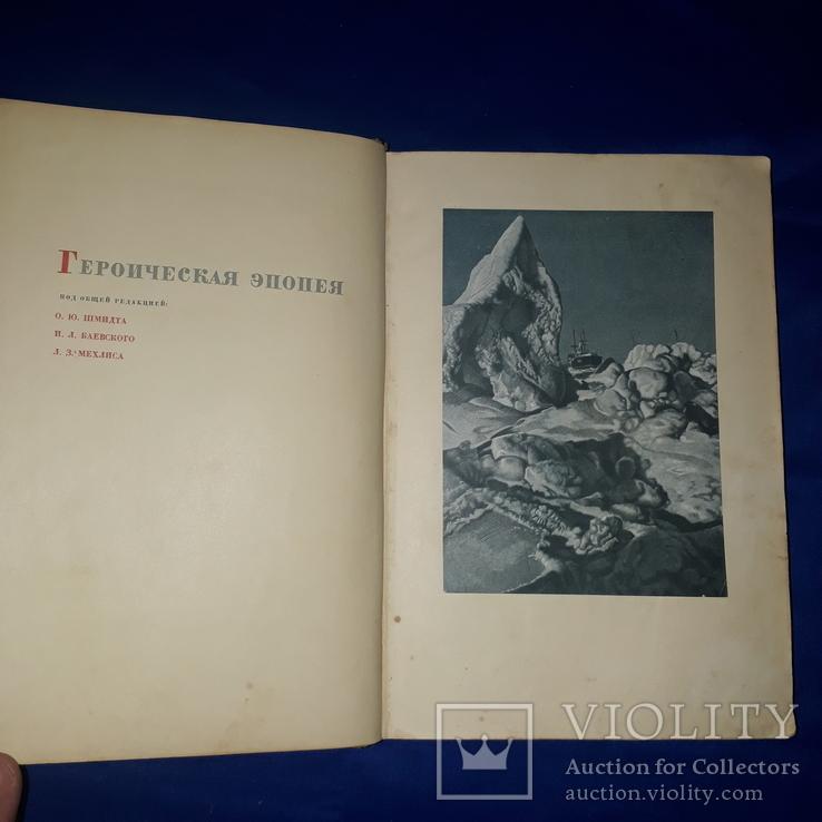 1934 Поход 'Челюскина'