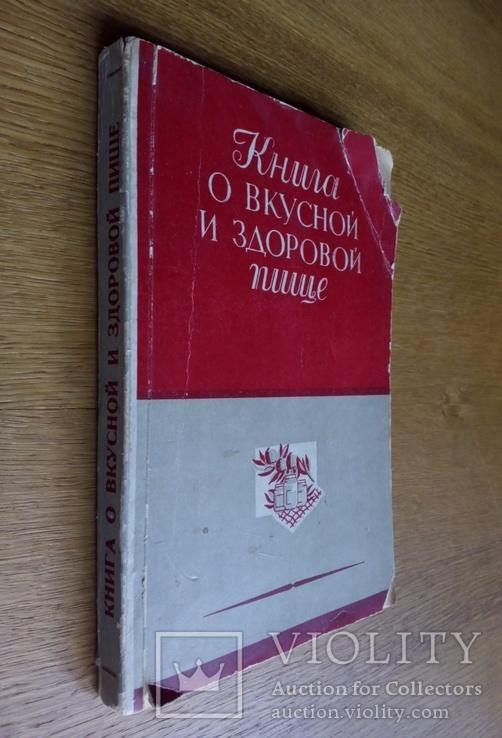 Книга о вкусной и здоровой пище 1951г., фото №2