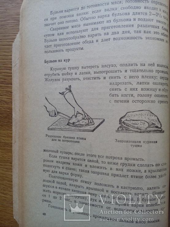 Книга о вкусной и здоровой пище 1951г., фото №4