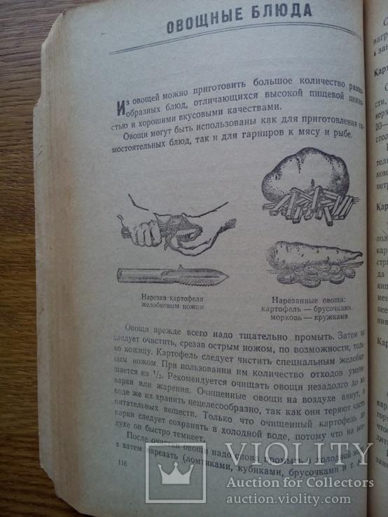 Книга о вкусной и здоровой пище 1951г., фото №7