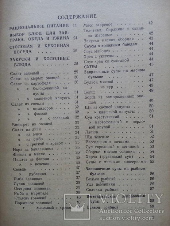 Книга о вкусной и здоровой пище 1951г., фото №9