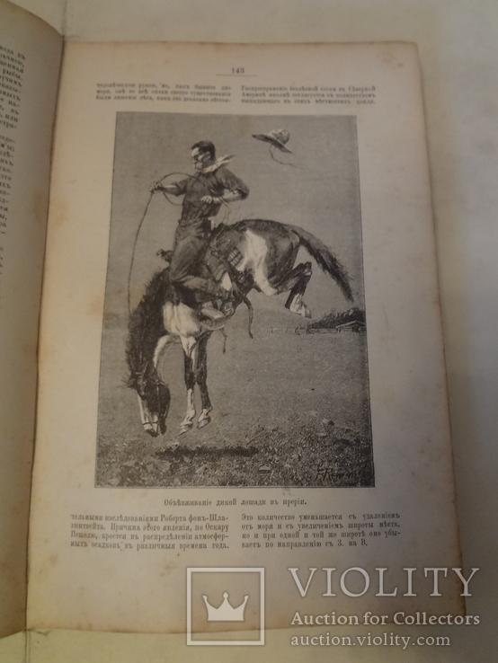 1898 Путешествие в Америку с цветными картами и множеством иллюстраций