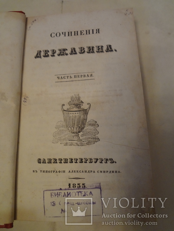 1833 Сочинения Державина