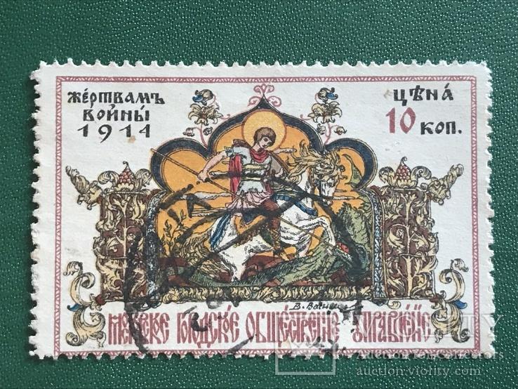 1914 г Жертвам войны  10 коп