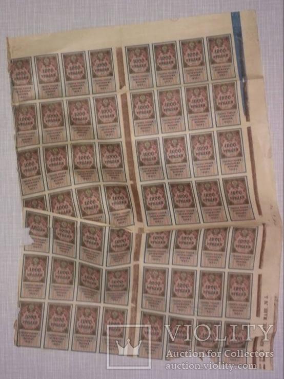Гербовая марка 1000 рублей 1922 года, неразрезаный лист 56 штук