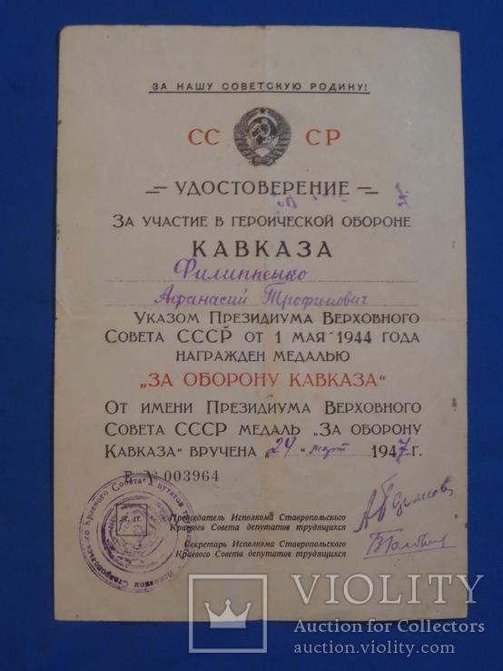 За оборону Кавказа Ставропольский исполком
