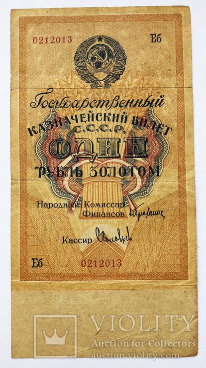 Рубль золотом 1928 года.