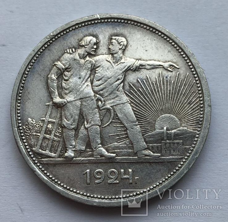 Рубль 1924 года №3