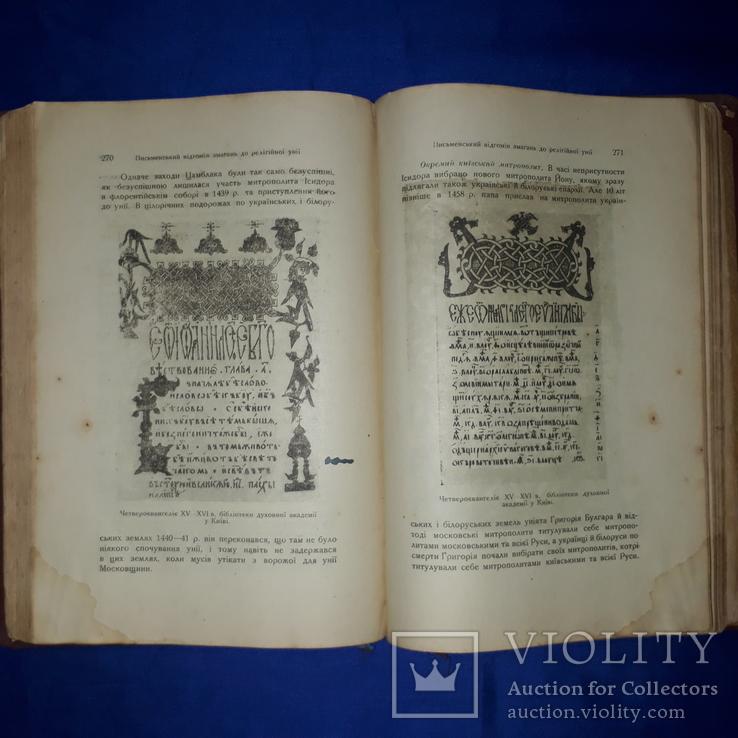 1920 Історія української літератури