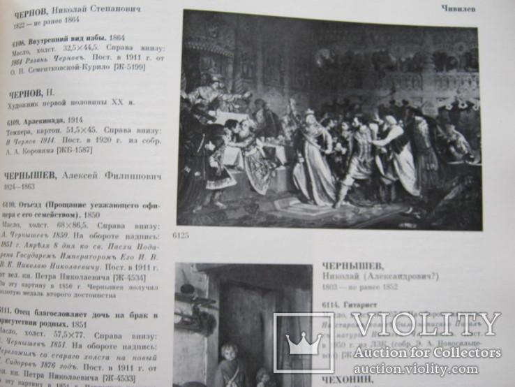 Каталог Живопись 18-начало 20 века Гос. Русский Музей, фото №13