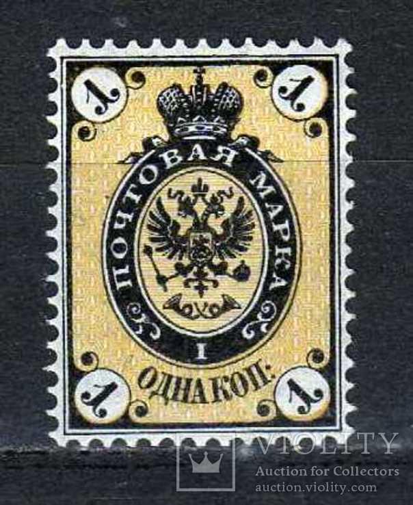 Царская Россия 1866. 5-й выпуск. MH