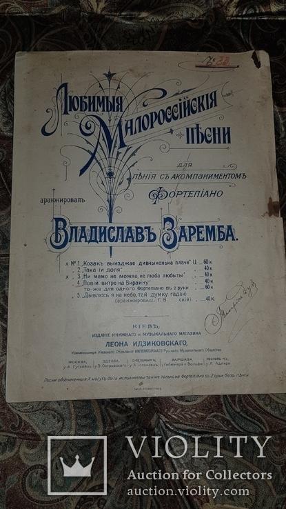 Ноти. Музика. Повій, вітре, на Вкраїну. В. Заремба., фото №2