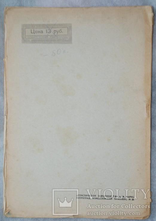 Рубакин Н.А. Подземный огонь 1919, фото №3
