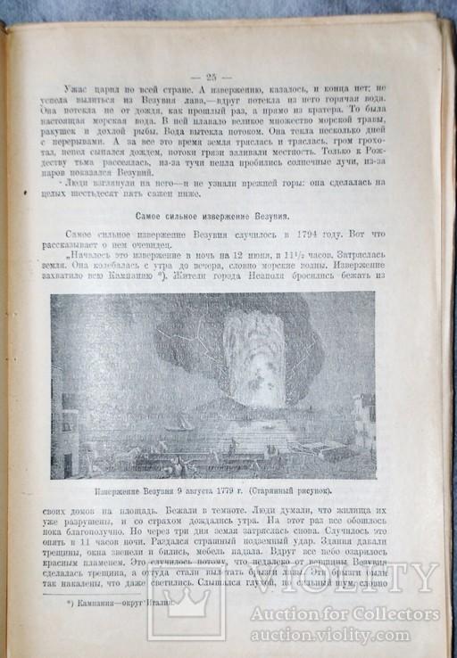 Рубакин Н.А. Подземный огонь 1919, фото №4