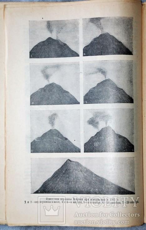 Рубакин Н.А. Подземный огонь 1919, фото №5