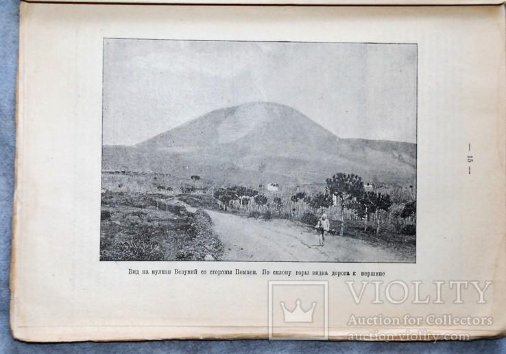 Рубакин Н.А. Подземный огонь 1919, фото №6