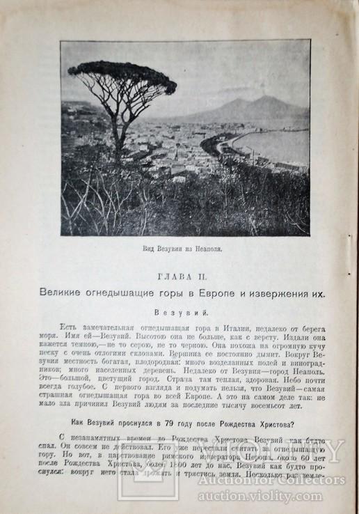 Рубакин Н.А. Подземный огонь 1919, фото №7