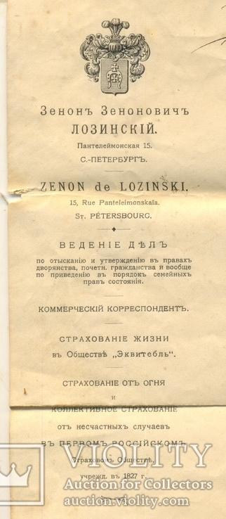 Введение дел по утверждению в правах дворянства, фото №6