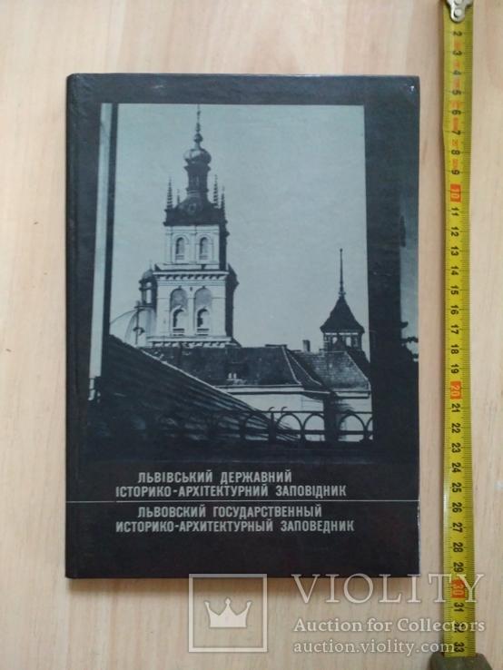 Львівський державний історико-архітектурний заповідник 1979р., фото №2