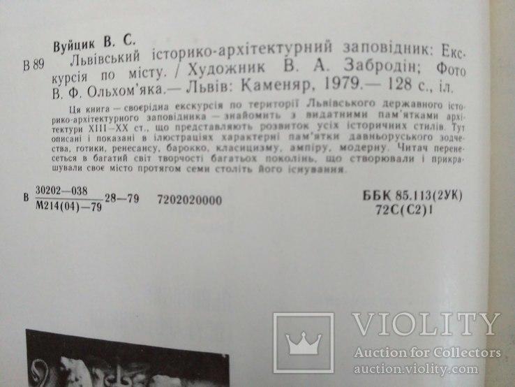 Львівський державний історико-архітектурний заповідник 1979р., фото №6