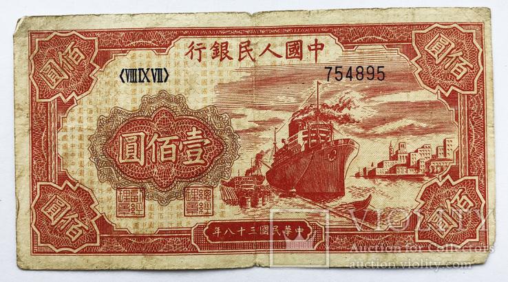 100 юаней 1949 года