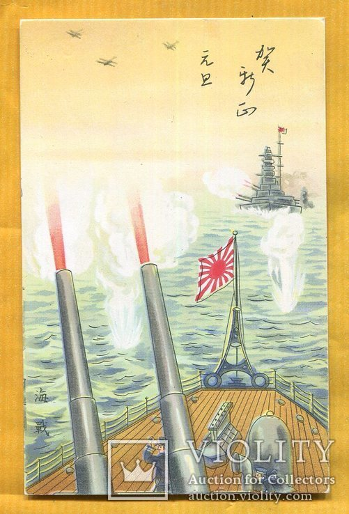 Корабль Военный Флот Япония