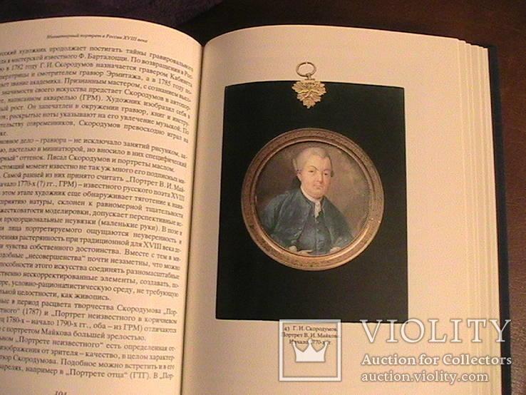 Миниатюрный портрет в России, фото №7