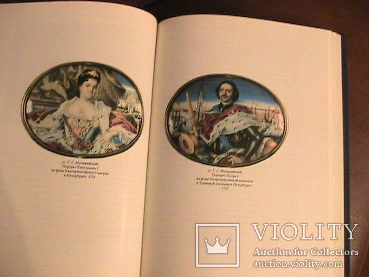 Миниатюрный портрет в России, фото №9