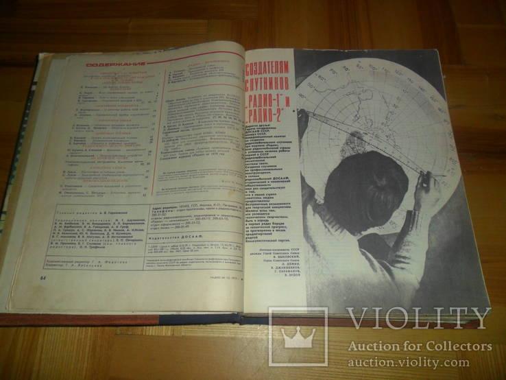 """Журнал""""Радио"""" за 1979 год 12 номеров полная подшивка, фото №4"""