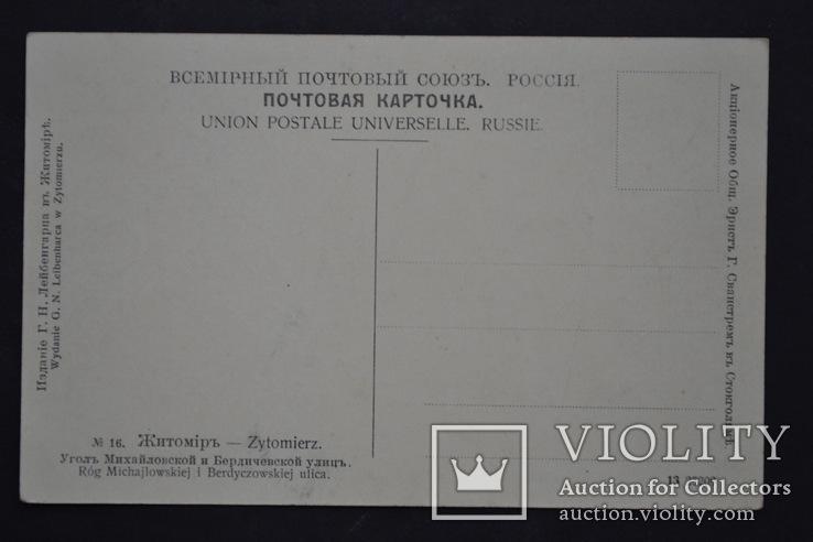 Житомир угол Михайловской и Бердичевской., фото №3
