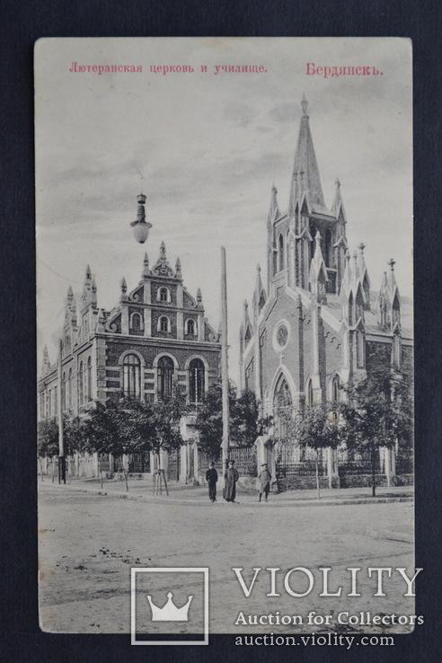 Бердянск. Лютеранская церковь и училище.
