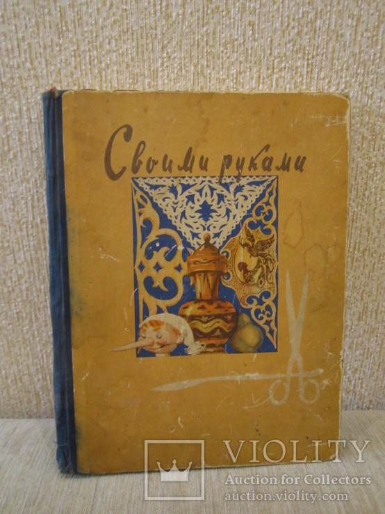 1958 год Своими руками изд.ЦК ВЛКСМ Молодая гвардия, фото №2