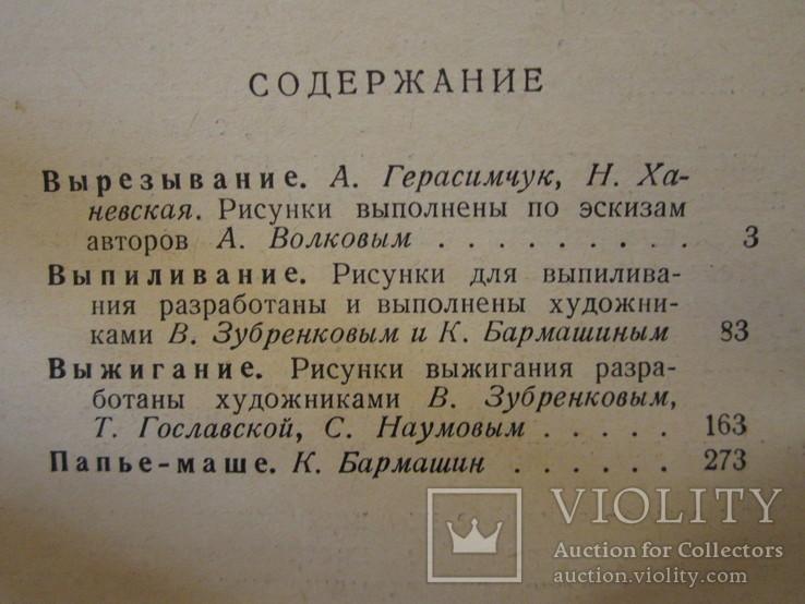 1958 год Своими руками изд.ЦК ВЛКСМ Молодая гвардия, фото №4